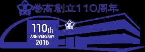 110周年記念